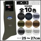 MICHIKO LONDON ミチコロンドン メンズソックス レギュラー丈 グンゼ くつした くつ下 靴下 KM0108