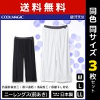 ショッピングステテコ 3枚セット COOLMAGIC クールマジック ニーレングス グンゼ ステテコ すててこ 涼感 MC1807H-SET