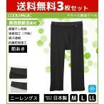 ショッピングステテコ 3枚セット COOLMAGIC クールマジック ニーレングス グンゼ ステテコ すててこ 日本製 涼感 MC2407H-SET