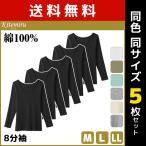 5枚セット 肌着 インナー レディース レディースインナーシャツ 綿 レディースシャツ インナーウェア 無地 シャツ 女性肌着 グンゼ GUNZE