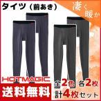 ショッピングステテコ 2色2枚ずつ 4枚セット HOTMAGIC ホットマジック タイツ 前あき ステテコ すててこ グンゼ 日本製 温感 ヒートテック MH0701-N-SET2
