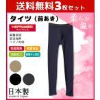 ショッピングステテコ 3枚セット HOTMAGIC ホットマジック タイツ 前あき グンゼ ステテコ すててこ 日本製 温感 ヒートテック MH1901-H-SET