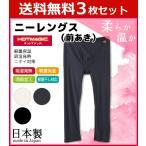 ショッピングステテコ 3枚セット HOTMAGIC ホットマジック ニーレングス 7分丈タイツ 前あき グンゼ ステテコ すててこ 日本製 温感 ヒートテック