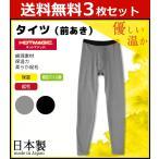 ショッピングステテコ 3枚セット HOTMAGIC ホットマジック タイツ 前あき グンゼ ステテコ すててこ 日本製 温感 ヒートテック MH2001H-SET