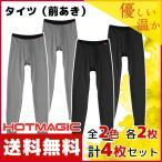 ショッピングステテコ 2色2枚ずつ 4枚セット HOTMAGIC ホットマジック タイツ 前あき グンゼ ステテコ すててこ 日本製 温感 ヒートテック MH2001H-SET2