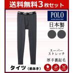 ショッピングステテコ 3枚セット POLO ポロ タイツ 前あき グンゼ PBW001A-SET