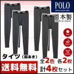 ショッピングステテコ 2色2枚ずつ 4枚セット POLO ポロ タイツ 前あき グンゼ PBW001A-SET2