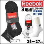 ショッピングred Reebok リーボック メンズソックス 3足組 ショート丈 グンゼ くつした くつ下 靴下 RED002