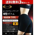 3枚セット RIZAP ライザップ ヒップアップ 暖かパイル補整ボトム 3分丈 ガードル 補整パンツ グンゼ GUNZE まとめ買い