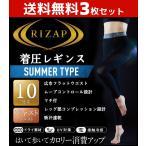 ショッピンググンゼ 3枚セット RIZAP ライザップ 着圧レギンス 10分丈 はいて歩いてカロリー消費アップ グンゼ GUNZE RZF202-SET