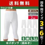 ショッピングステテコ 3組セット 計6枚 やわらか肌着 半ズボン下 2枚組 グンゼ ステテコ すててこ SV62072-SET
