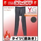 YG HOTMAGIC ホットマジック タイツ グンゼ ステテコ すててこ 温感 ヒートテック YV8201G