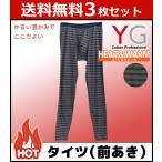 ショッピングステテコ 3枚セット YG HOTMAGIC ホットマジック タイツ グンゼ ステテコ すててこ 温感 ヒートテック