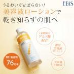 ショッピング化粧水 化粧水 保湿 アミノローションPREMIUM 310ml 乾燥肌の方の為に開発された スキンケア たっぷり3〜4ヶ月分