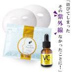 集中ケアセット ビタミンC5%美容液20ml+ウルオイート美容マスク36枚 美容液 シートパック エビス ebis