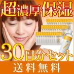 アミノローションPREMIUM 30日分 1ヶ月お試しセット 乾燥肌対策 保湿 送料無料 トラベルサイズ サンプル トライアル エビス ebis ポイント消化 メA