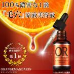 毛穴ケア 美容液 オラージュマンダリン10mL 毛穴対策 マンダリンオレンジ果皮抽出液 100% 美容原液 毛穴 小鼻