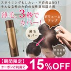 増毛スプレー ヘアーモーメントP90g 薄毛隠し 薄毛隠し 女性用薄毛隠し スプレー増毛剤薄毛 対策 ふりかけ 送料無料