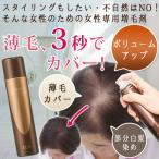 雑誌で話題の3秒増毛スプレーで髪をボリュームアップ