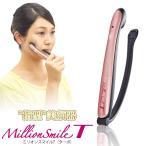 美顔器 美顔機 ミリオンスマイルS 整体師 兼子和大 先生監修 EMS 美顔器 マイクロカレント