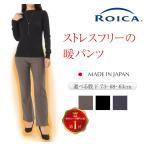 裏起毛パンツ レディース ストレート 暖かい あったか パンツ 暖パン ズボン ウエストゴム 日本製 極暖パンツ