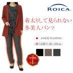 あったかパンツ レディース 暖パン 暖かい 裏起毛 パンツ ウエストゴム ズボン 日本製 ストレッチ 劇暖パンツ