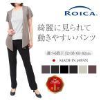 ストレッチパンツ レディース 日本製 ウエストゴム スラックス ボトムス レディースパンツ ズボン