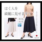ショッピングロング丈 大人のウエストゴム美人 スカート ロング丈 日本製