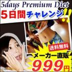 ダイエット たった5日間!ダイエット♪5Daysプレミアムダイエット! ダイエットサプリ ダイエットサプリメント ダイエット食品  サプ..