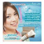 【メール便で送料無料】プルオイプレミアムワン〜puruoi Premium One〜(お試し20g)