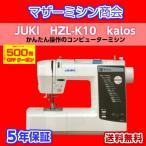 JUKI ジューキ K10 K20 K30用 フットコントローラー