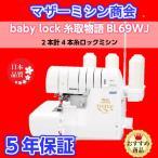ベビロック baby-lock 糸取物語 BL-69WJ