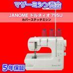 JANOME ジャノメ カバーステッチミシン トルネィオ795U