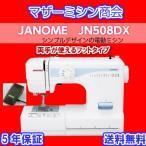 少量入荷!ミシン 本体 初心者 安い 売れ筋 簡単 入園入学 電動ミシン  JANOME ジャノメミシンJN508DX  フットコントローラータイプ 送料無料 コンパクト