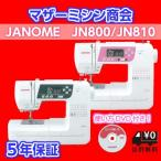 ジャノメコンピュータミシン JN810 グレー 4075bt