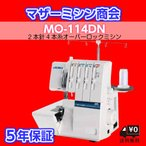 JUKI 2本針4本糸差動送り付き オーバーロックミシン MO-114DN