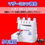 ジューキ MO-1000M 2本針4本糸ロックミシン