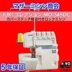 JUKI 高機能小型ロックミシン MO-345DC