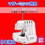 JUKI 2本針4本糸差動送り付きオーバーロックミシン MO-50e