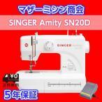 新商品  32色糸セットプレゼント  シンガーミシン SINGER Amity SN20D  電動ミシン  コンパクト  LEDライト  フットコントローラータイプ