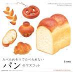スクイーズ パン たべられそうでたべられないパンのマスコット ストラップ 可愛い やわらか ふわふわ 食玩 食品サンプル 選べる全6種