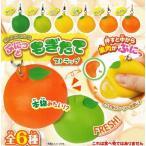 スクイーズ みかん 食品サンプル|柑橘系 フルーツ ぷにっともぎたてストラップ キー…