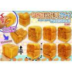 スクイーズ ミニオンズ まるごと食パンスクイーズ 一斤パン トースト 可愛い ふわふわ やわらか マスコット 食玩 食品サンプル 低反発 リアルサイズ 選べる全6種