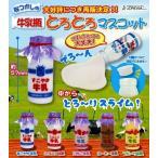 アウトレット 訳あり スライム なつかしの牛乳瓶とろとろマスコット|おもちゃ ミニチュア 食玩 食品サンプル 可愛い とろりん 癒しグッズ|選べる全5種