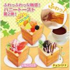 スクイーズ ハニートースト パン スイーツ いちご バナナ|可愛い ふわふわ やわらかマスコット|食品サンプル 食玩|甘い香り付き 選べる全2種