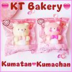 スクイーズ くま KT Bakery Kumatan 海外 可愛い ふわふわ やわらか ぬいぐるみ風マスコット 癒しグッズ 低反発 甘い香り付き 選べる全2種