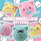 スクイーズ ぷに丸 マシュマロキティ 子猫 スイーツ ネコ 可愛い ふわふわ やわらか マスコット 低反発 甘い香り付き 数量限定 レア