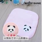 ふわふわミニハンカチ 【無料:刺繍名入れ】 ピンク:パンダ