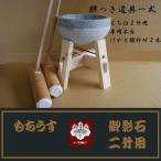 餅つき臼 御影石鉢型2升用 専用木台 杵Mサイズ2本セット
