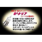 M&H[エムアンドエイチ マツシマ] バイクビームB2/PH8 12V35/36.5W